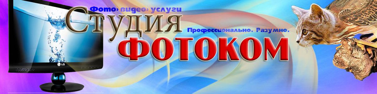 Это сайт студии ФОТОКОМ