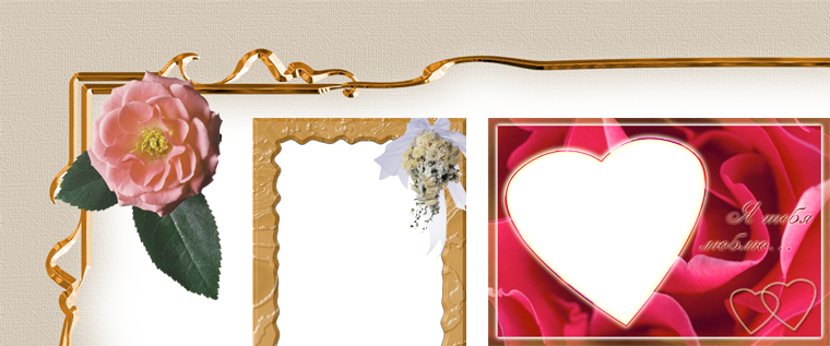 С прозрачным фоном свадебные рамки